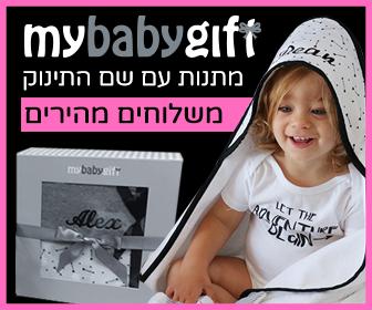 מתנות לידה עם שם התינוק רקום
