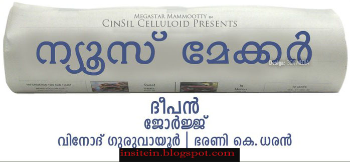 news maker malayalam moviewatch - photo #7