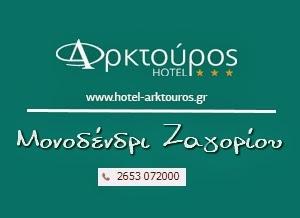 Hotel «Arktouros» - Monodendri / Zagorohoria