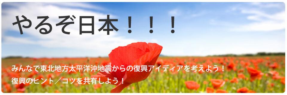 やるぞ日本!!!