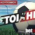 Προγνωστικά Champions League 21-10-15