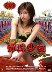Pachinko Queen Explosion (2007)
