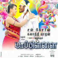 Mappillai Songs Online