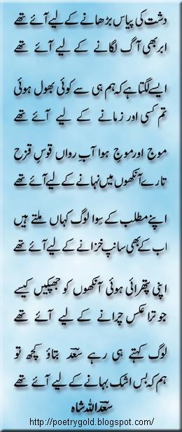 urdu poetry of saadullah shah,sad urdu poetry by saadullah shah