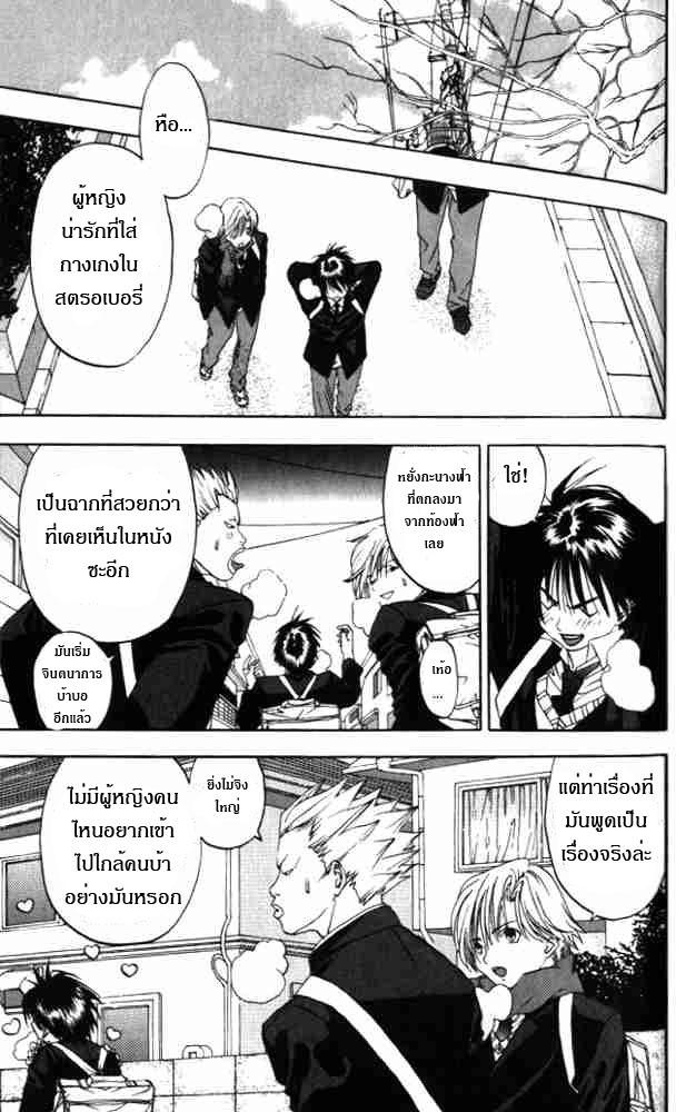 อ่านการ์ตูน Ichigo100 1 Strawberry Shortcake Alert ภาพที่ 8