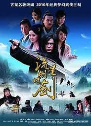 Nghịch Thủy Hàn Kiếm - Nghich Thuy Han Kiem poster
