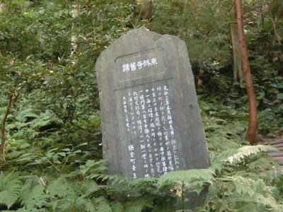東勝寺跡(腹切りやぐら)~鎌倉...