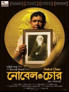 Nobel Chor (2012) - Mithun Chakraborty, Soma Chakraborty, Sasawata Chatterjee, Soumitra Chatterjee, Harsh Chhaya, Roopali Ganguly