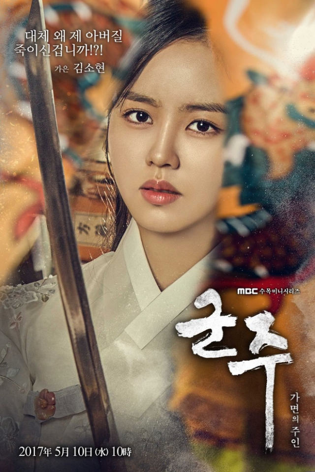 Kẻ Thống Trị - Ruler: Master of the mask (2017)