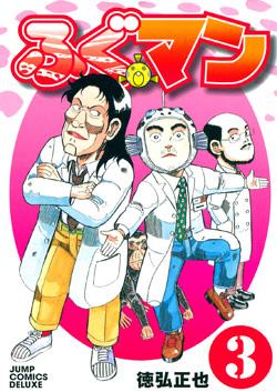 ふぐマン 第01-04巻