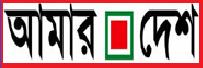 Amardesh