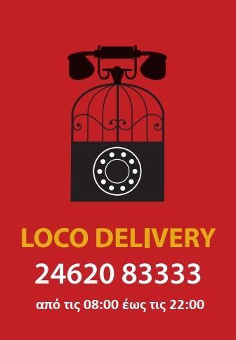 Delivery από το Loco casa de cafe - Δείτε το menu