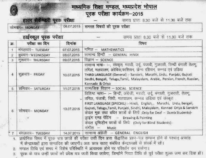 Madhya pradesh board hsc 10th exam time table 2016 ednewz for 10th time table 2016