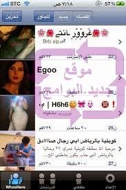 تحميل برنامج هوز هير عربي ولجميع الاجهزة app whoshere 2015