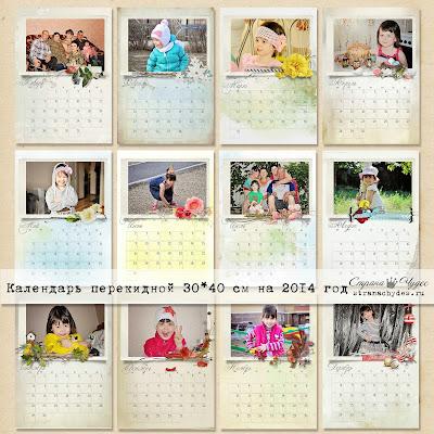 скачать календарь на 2014 год бесплатно