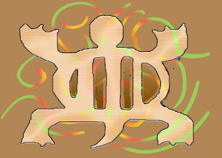 Odenkyem the crocodile Adinkra symbol for prudence and practicality.