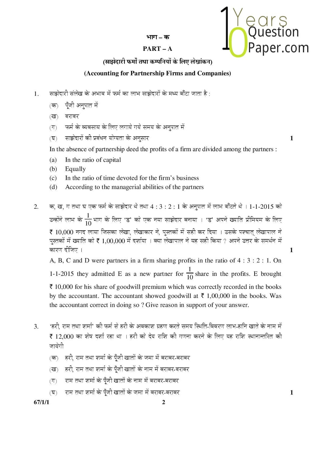 cbse accountancy class board question paper set  cbse class 12th 2015 accountancy question paper