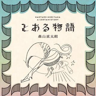 Naotaro Moriyama 森山直太朗 - Toaru Monogatari とある物語