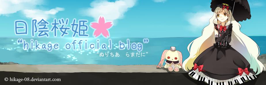 日陰桜姫 's Blog