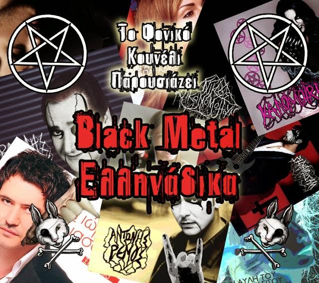 Black Metal Ελληνάδικα