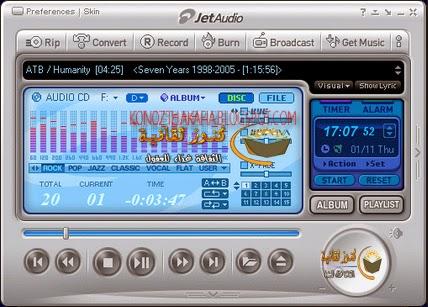 تحميل برنامج JetAudio آخر إصدار 2015 مجانا