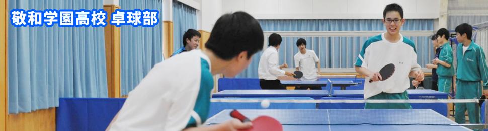 敬和学園高校卓球部 活動報告