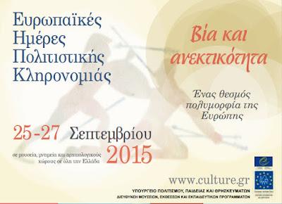 """Ευρωπαϊκές Ημέρες Πολιτιστικής Κληρονομιάς με θέμα """"Βία και ανεκτικότητα"""""""