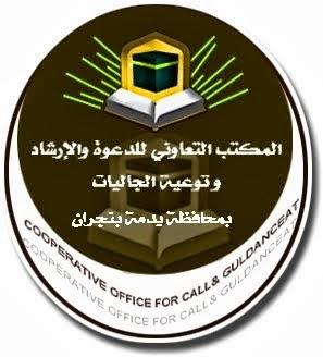 المكتب التعاوني للدعوة والإرشاد وتوعية الجاليات بمحافظة يدمة
