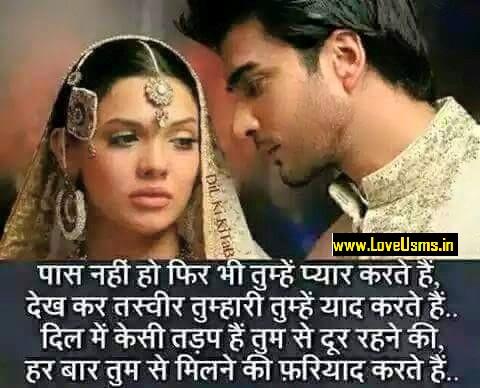 urdu shayari whatsapp status sms quotes of love romantic