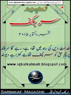 Sarbakaf September and October 2015 PDF