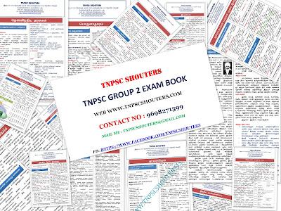 TNPSC TAMIL STUDY MATERIALS | A topnotch WordPress.com site
