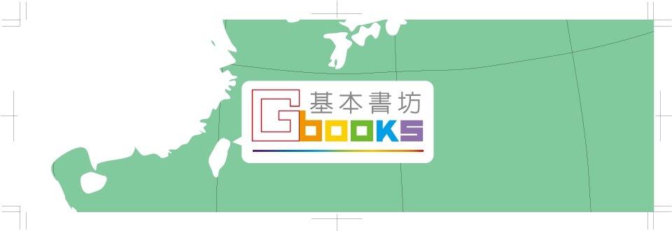 基本書坊 G Books