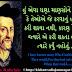 Gujarati Suvichar(ગુજરાતી સુવિચાર) 23-01-2013