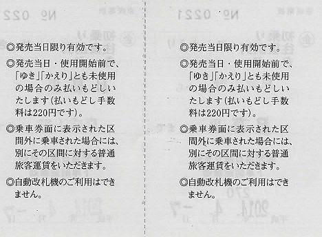 京成電鉄 初乗り往復割引きっぷ1 日暮里駅(常備軟券)