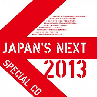 V.A. オムニバス - ROCKIN' ON JAPAN9月号付録 JAPAN'S NEXT 2013 SPECIAL