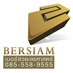 ฺBERSIAM น้องกี้ส รู้จักกันตั้งแต่ปี 2554-2555