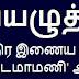 'தலையெழுத்து' ஜோதிட மாமணி திரு ஆஸ்ட்ரோ சிவம் அவர்களின் ஜோதிட இணைய இதழ் - அறிமுகம்
