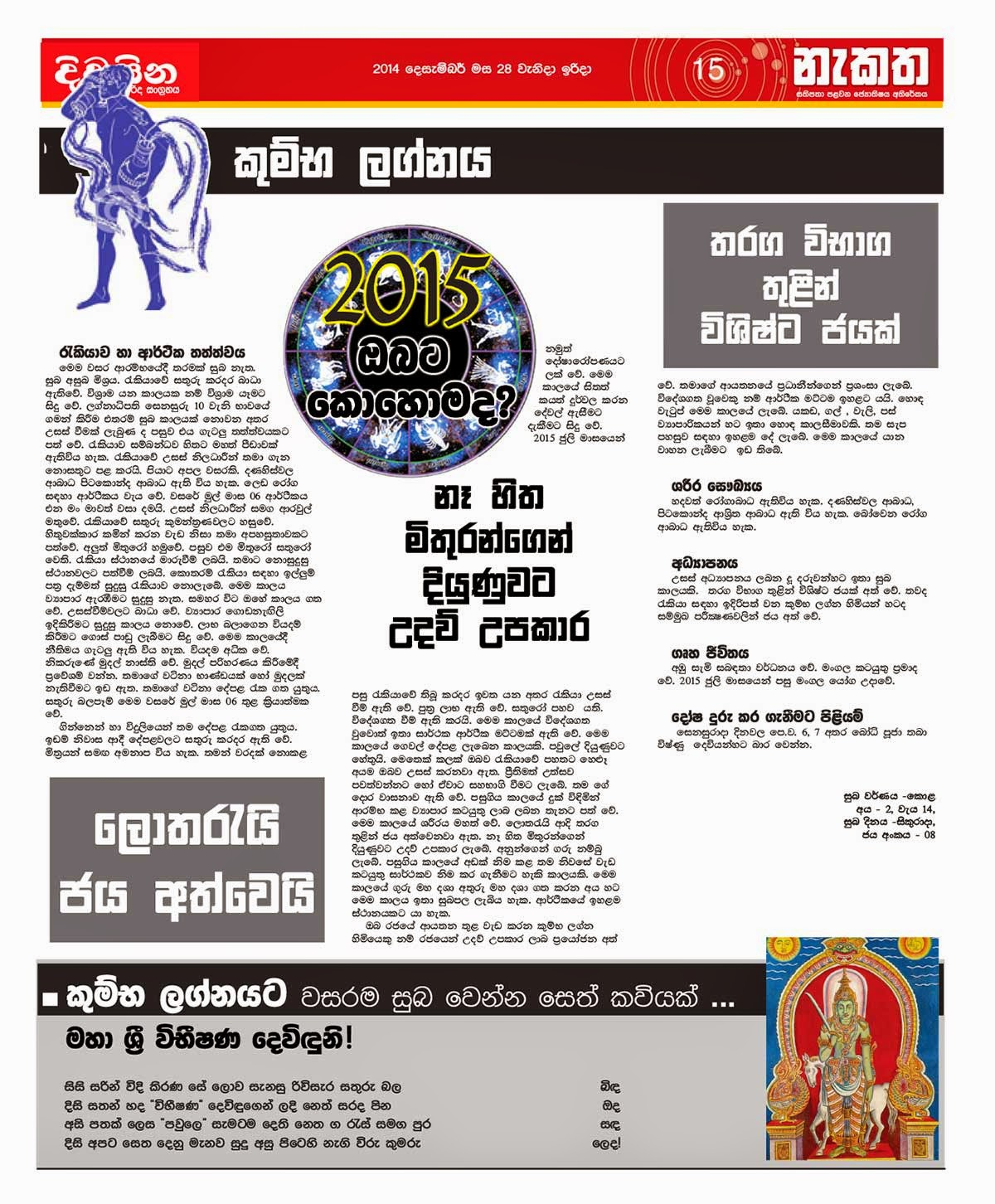 Sri Lanka Newspaper Articles  Lagna Palapala Astrology Nakatha Blog Page