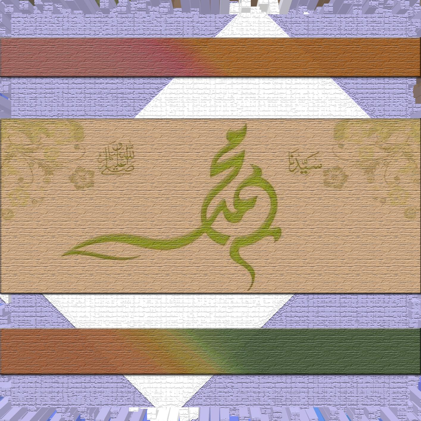 http://2.bp.blogspot.com/-m5XP0V1GTLU/T2BlOWhbzsI/AAAAAAAAApw/D5BuKAL9AB8/s1600/Wallpaper+Muhammad+Rasulullah+%252830%2529.jpg