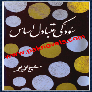 Sood Ki Mutabadal Asaas by Sheikh Mehmood Ahmed