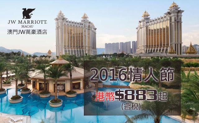 【情人節都減】新酒店 澳門JW 萬豪酒店 每晚連稅HK$883 / TWD3,755起,2月底前入住。