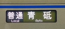 京成押上線 普通 青砥行き 3000形側面