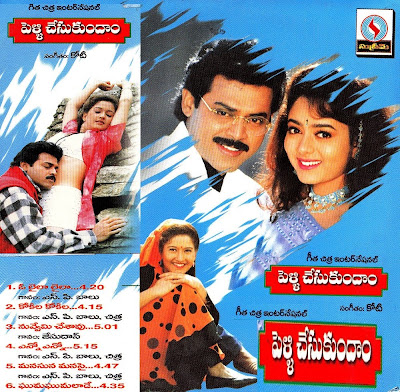 Pelli Chesukundam Telugu Mp3 Songs Free  Download -1997