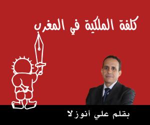 المغرب من الداخل