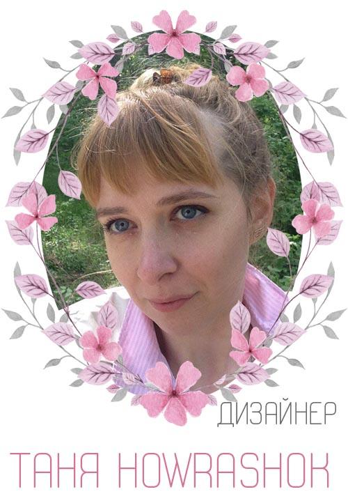 Дизайнер блога Happy bunny