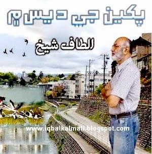 Pakyan Ji Des Main By Altaf Shaikh