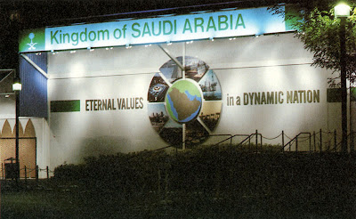 Saudi Arabia pavilion, Expo 1982 Knoxville - Expo 2020 Dubai Blog
