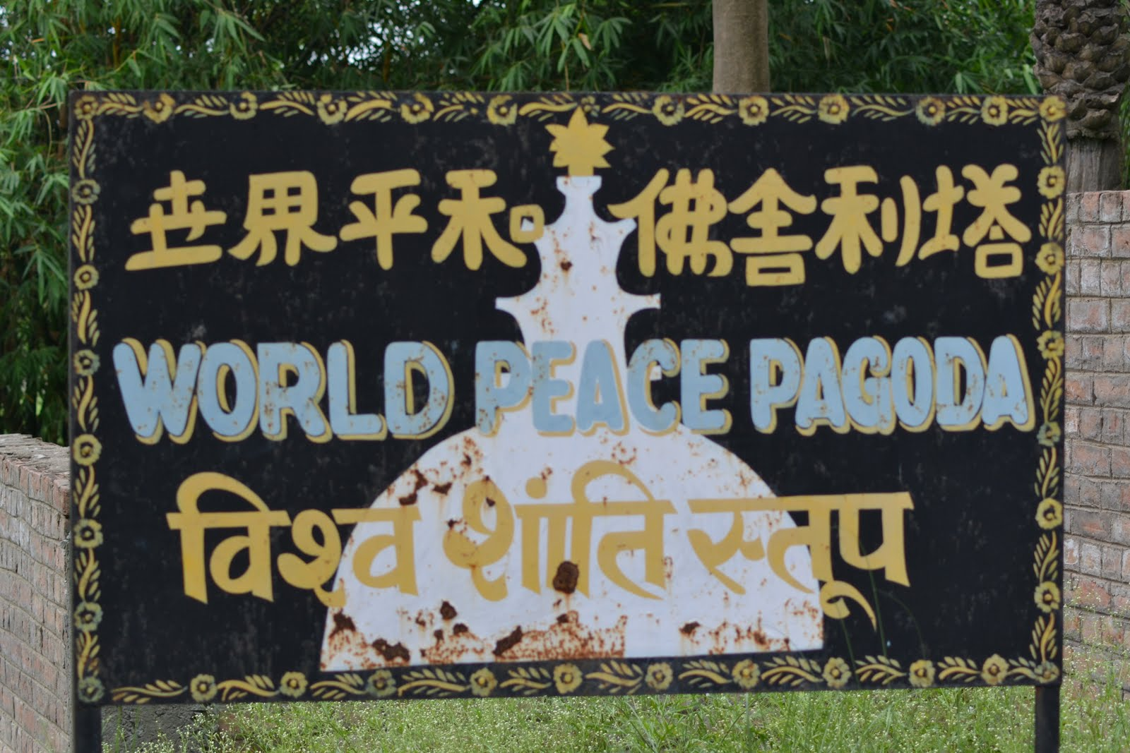 World Peace Pagoda , Vaishali