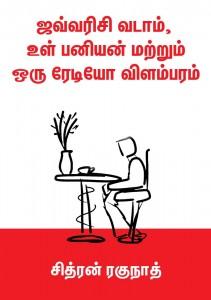 http://freetamilebooks.com/ebooks/javvarasi-vadam/