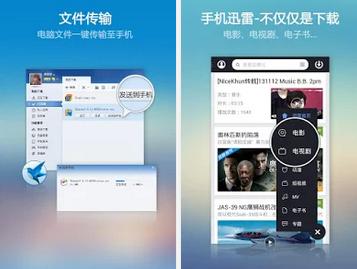 迅雷APK-APP下載,手機版迅雷下載加速(Xunlei),Android手機P2P軟體